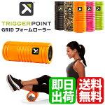 トリガーポイントグリッドフォームローラーTRIGGERPOINTヨガトレーニングフィットネスストレッチマッサージダイエットエクササイズローラー