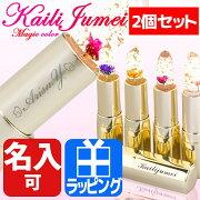 カイリジュメイ リップスティック フラワー ホワイト クリーム kailijumei ブランド
