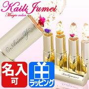 カイリジュメイ リップスティック フラワー kailijumei マジック ホワイト レディース おしゃれ ブランド プレゼント