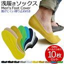 バラ売り 靴下 10枚セット 選べるカラー くるぶし フット...