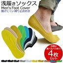 バラ売り 靴下 4枚セット 選べるカラー くるぶし フットカ...