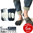 バラ売り 靴下 6枚セット 選べるカラー くるぶし 5本指ソ...