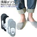 靴下 くるぶし 選べるカラー フットカバーソックス 浅履き ソックス 25.0cm〜28.0cm メ...