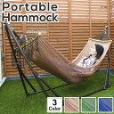 ハンモック 自立式 室内 自立 ロング チェアー スタンド ...
