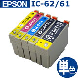 【ゆうパケット】インクカートリッジ エプソン (EPSON) 汎用 互換インク プリンター チップ付き 【IC61 IC62】IC4CL6162 ICBK61 ICBK62 ICC62 ICM62 ICY62 年賀状 】