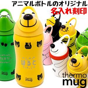 名入れ サーモマグ アニマルボトル 380ml キッズ thermo mug 5155AM Animal Bottle 水筒 タンブラー マグ アウトドア ボトル ストロー 子ども 耐熱 耐冷 18-8ステンレス 贈り物 ギフト デザイン 保温 保冷