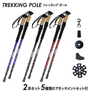 スキーポール 2本セット 軽量 アルミ製 トレッキングポール キャップ アタッチメント フルセット アンチショック機能 折りたたみ トレッキングステッキ ストック スキー 雪山 【伸縮 コンパ