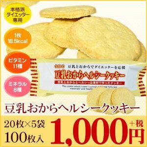 【期間限定】【初回お試し特価&送料無料】豆乳おからヘルシークッキー5袋セットダイエット食品ダイエット食品ダイエットクッキー【kyu_mega】