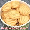 【大容量】うの花クッキービスケットタイプ ダイエット クッキー 1箱 ビスケット うの花クッキー お...