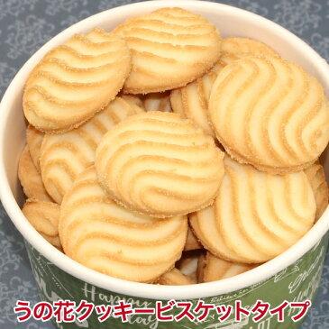 新商品【大容量】うの花クッキービスケットタイプ ダイエット クッキー 1箱 ビスケット うの花クッキー【楽天最安値挑戦中】ダイエット食品 ヘルシークッキー おからクッキー おから ダイエットクッキー 置き換え ダイエット