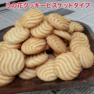 新商品【大容量】うの花クッキービスケットタイプ ダイエット クッキー 5箱 5kg 250g×20袋 ビスケット うの花クッキー【楽天最安値挑戦中】ダイエット食品 ヘルシークッキー おからクッキー おから ダイエットクッキー 置き換え ダイエット