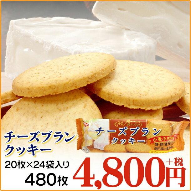 チーズブランクッキー チーズブランクッキー2箱セット(20枚×24袋 480枚入)国内産小麦&カマンベールチーズ使用 ワインと相性抜群!