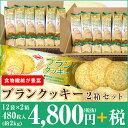 小麦ふすま ブランクッキー2箱セット(20枚×24袋 480枚入)小麦...