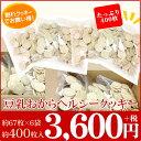 【訳あり】割れ 豆乳おからヘルシークッキー2箱(約67枚×6袋 約400枚入)ダイエット食品 ダイエット クッキー ヘルシー(ヘルシークッキー)