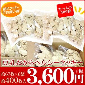 ★割れクッキープレーン2箱セット送料無料(豆乳おからヘルシークッキー)