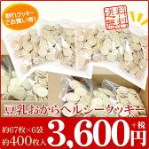 【訳あり】割れ 豆乳おからヘルシークッキー2箱(約67枚×6袋 約400枚入)【送料無料・代引き無料】ダイエット食品 ダイエット クッキー ヘルシー(ヘルシークッキー)