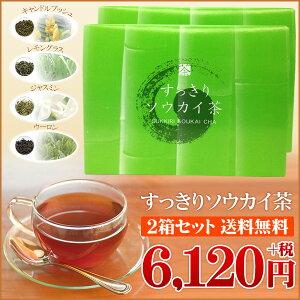 すっきり気分で心地良く過ごしたい方にオススメ!すっきりソウカイ茶2箱セット