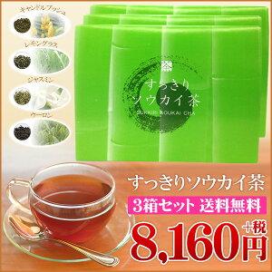 【10%OFF!!】すっきり気分で心地良く過ごしたい方にオススメ!すっきりソウカイ茶3箱セット