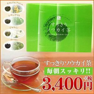 すっきり気分で心地良く過ごしたい方にオススメ!すっきりソウカイ茶1箱