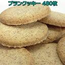 小麦ふすま ブランクッキー2箱セット(20枚×24袋 480枚入)小麦ふすま ブラン 食物繊維を豊富に使用