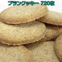 小麦ふすま ダイエット食品 ブランクッキー【送料無料&ブランもう1袋プレゼント】ブランクッキー3箱セット(20枚×36袋 720枚入)小麦ふすま ブラン 食物繊維を豊富に使用