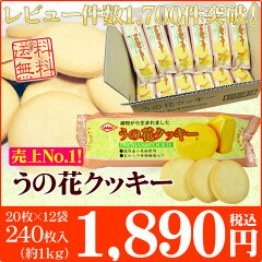 ダイエット食品 うの花クッキー 豆乳おからクッキー 1kg ダイエットクッキー ダイエット クッキ...
