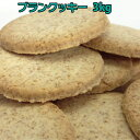 小麦ふすま ダイエット食品 ブランクッキー【送料無料&ブランもう1袋プレゼント】ブランクッキー3箱セット 80g(約20枚)×36 小麦ふすま ブラン 食物繊維を豊富に使用 その1