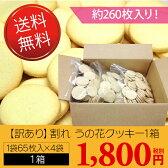 【訳あり】割れ うの花クッキー1箱(約65枚×4袋 約260枚入 約1kg)【代引き無料・通常商品よりも約20枚程度増量!】ダイエット食品 ダイエット クッキー プレーン(うの花クッキー)