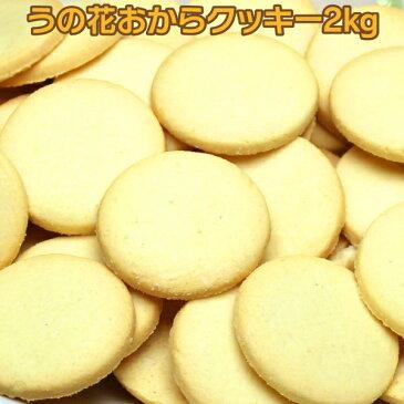 ダイエット クッキー うの花クッキー2箱セット(20枚×24袋 480枚入)豆乳クッキー ダイエット食品 ダイエットクッキー