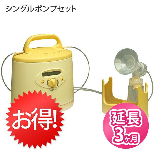 【レンタル】メデラ(medela) 電動搾乳機シンフォニー シングルポンプセット【レンタル延長まとめて3ヶ月】搾乳機 さく乳器 搾乳器レンタル ベビー用品 赤ちゃん用品