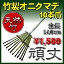 【太い爪!!竹製・荒クマデ】