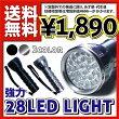 【新製品!!高輝度LED球28個!!28LEDハンドライト!!】