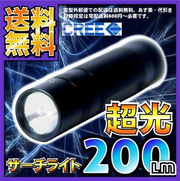 【期間限定特価!!】定型外送料無料■あす楽・代金引換¥600〜【CREE LEDハンディサーチライト超光5w】トーチ ペンライト