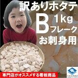 訳あり ホタテ ほたて 帆立 北海道産 ホタテ フレーク B お刺身用 1kg 形不揃い品