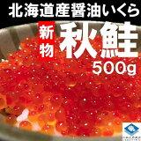 いくら イクラ いくら醤油漬け 500g 北海道産 秋鮭 最高級品 箱付き 条件付き送料無料 ギフト