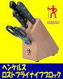 ヘンケルス ロストフライ ナイフブロックセット 【最安値挑戦】【ヘンケルス】【HENCKELS】