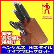 ヘンケルス HIスタイル ナイフブロックセット 【最安値挑戦】【ヘンケルス】【HENCKELS】
