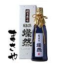 燦然(さんぜん)純米大吟醸原酒720ml