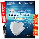 夏用マスク COOLMAX Pr...
