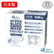 マスク不織布日本製エリエールハイパーブロックマスクウイルス飛沫ブロックサージカルタイプ3層構造ふつうサイズ50枚白ホワイト【大王製紙不織布マスク全国マスク工業会プリーツタイプ使い捨て使いすて日本製】