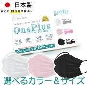 マスク不織布日本製OnePlus(ワンプラス)3層構造不織布マスク白黒ピンクふつうサイズ小さめサイズ50枚+1枚入り99%カット高性能フィルター【不織布マスクカラーPFEBFEVFEPM2.5平ゴムソフトゴム耳が痛くならないカケンテストセンター】