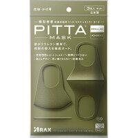 ピッタマスク 日本製 洗える PITTA MASK KHAKI ピッタマスク レギュラーサイズ カーキ色 3枚入り 日本製 洗えるマスク