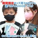 マスク カラーを選べる FASH...