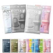 PITTAMASKピッタマスクレギュラーサイズ・スモールサイズ・キッズサイズ1袋3枚入日本製ウレタンマスク