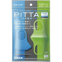 ピッタマスク 日本製 洗える【NEW】PITTA MASK KIDS COOL ピッタマスク キッズクール ブルー・グレー・イエローグリーン各色1枚計3色入