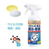 除菌フレッシュ除菌スプレーウイルス対策消毒350ml除菌消臭剤