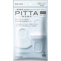 ピッタマスク 日本製 洗える PITTA MASK WHITE ピッタマスク レギュラーサイズ ホワイト 3枚入り