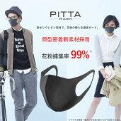 【送料無料】【在庫あり即納可能】】『日本製』洗えるマスク花粉99%カットフィルターPITTAMASKGRAY(ピッタマスクグレー)3枚入
