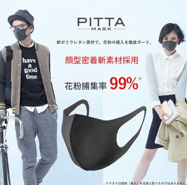 『日本製』洗えるマスク花粉99%カットフィルター PITTA MASK GRAY(ピッタマスク グレー) 3枚入
