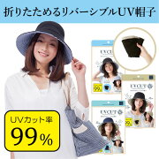 UVCUT折りたためるリバーシブルUV帽子UVカット率99%UPF50+コンパクトに折りたためる!